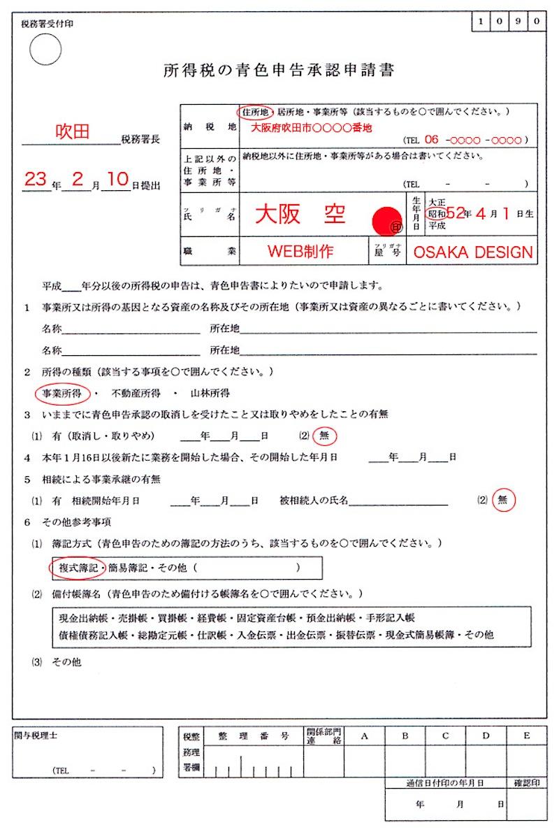 申請 書 申告 承認 青色