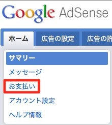 ホーム Google AdSense