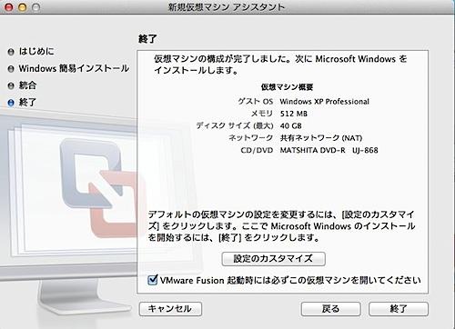 新規仮想マシン アシスタント-3.jpg