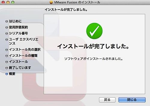 VMware Fusion のインストール-2.jpg