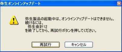 弥生オンラインアップデート 1