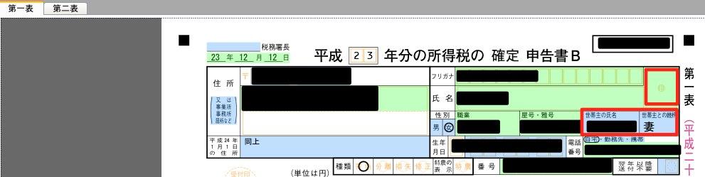 所得税確定申告モジュール 平成23年分 6