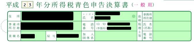 所得税確定申告モジュール 平成23年分
