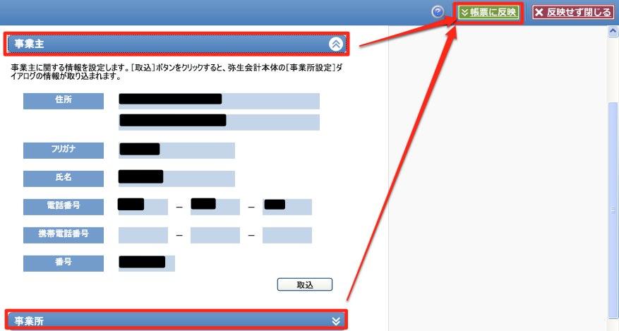 所得税確定申告モジュール 平成23年分 1