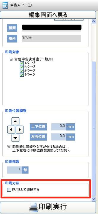所得税確定申告モジュール 平成23年分 4