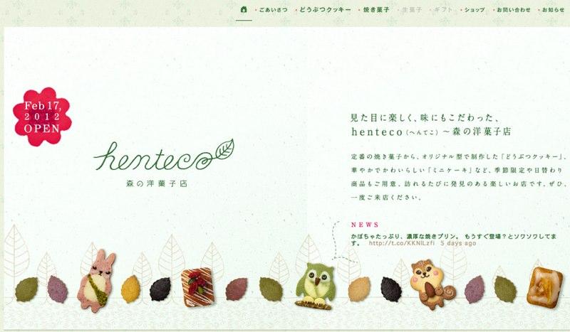 Henteco へんてこ 森の洋菓子店