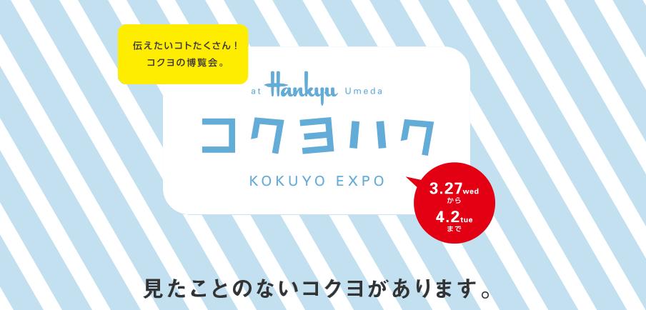 伝えたいことたくさん コクヨの博覧会 コクヨハク|コクヨS T