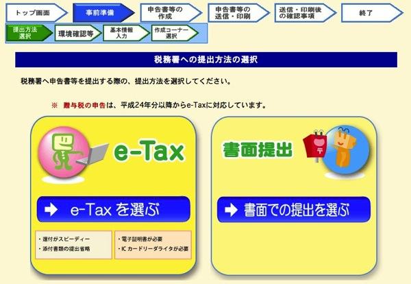 確定申告書等作成コーナー 税務署への提出方法の選択