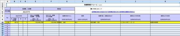 2013年の医療費iryouhi form xls  OpenOffice Calc